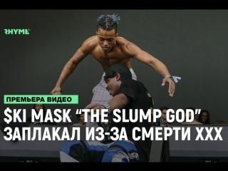 Ski Mask The Slump God заплакал в прямом эфире из-за смерти Xxxtentacion [Рифмы и Панчи]