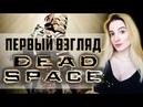 Первый Взгляд на Dead Space Мертвый Космос Полное Прохождение на Русском