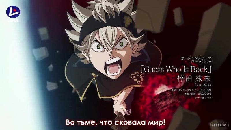 [LiRa] Black Clover OP4 (Русский адаптированный перевод)