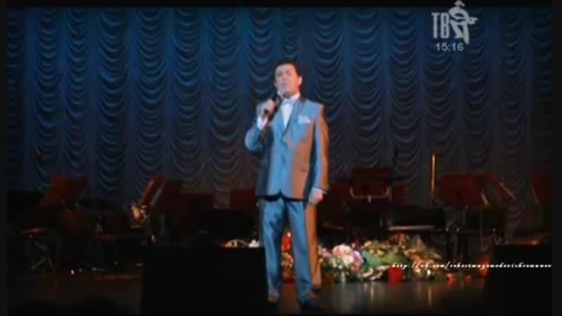 Иосиф Кобзон - Посвящение другу (Концерт Иосифа Кобзона и гр. Республика Лучшее2012)