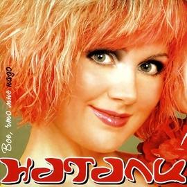 Натали альбом Кап-кап