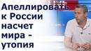 Игорь Козий, военный эксперт, на 112, 16.06.2019