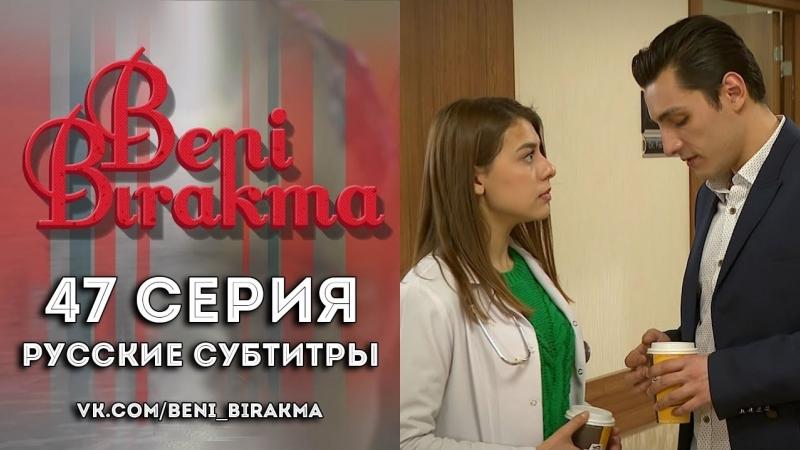 Beni Birakma || Не отпускай меня 47 Серия (русские субтитры)
