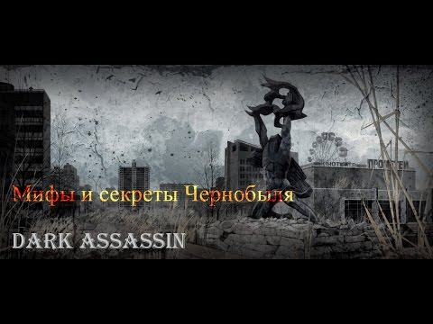 Секреты и мифы Чернобыля,мутанты существуют.