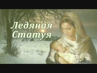 """""""Ледяная Статуя"""" Посвящается Мамам! До слёз..."""