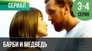 ▶️ Барби и медведь 3 и 4 серия 2014 HD 1080p