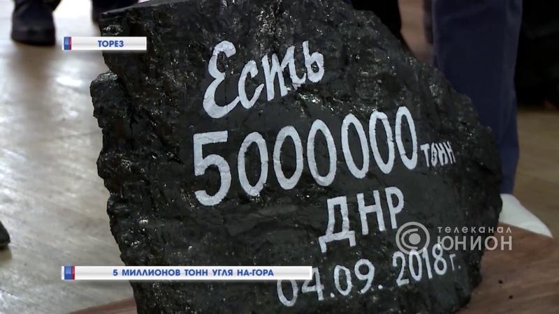 5 миллионов тон угля на-гора. 04.09.2018, Панорама