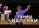 Валенки Танец детского сада №74 Рыбинск