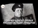 Томичка Мария Бочкарева