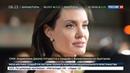Новости на Россия 24 • После громкого развода с американцем Джоли тихо выходит замуж за британца
