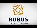 Rubus Crypto Fund - instruction