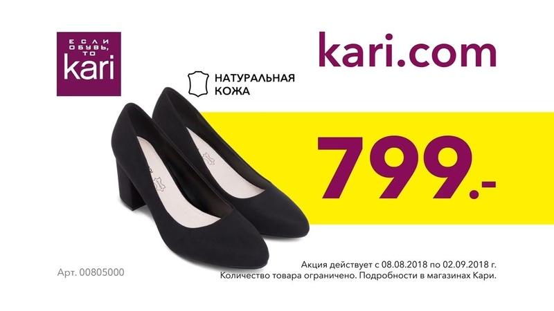 Туфли женские от 799 рублей!