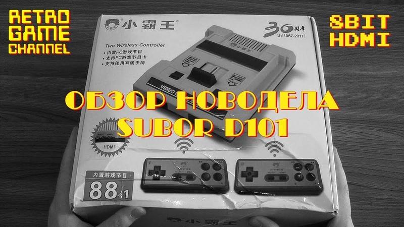 ОБЗОР SUBOR D101 HDMI (DENDY, NES, FAMICOM, 8-BIT)