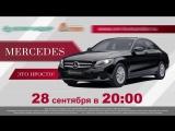 Mercedes_командор