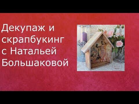 🎁 ДЕКУПАЖНЫЕ ПОЛЕЗНОСТИ🎁 от Натальи Большаковой Декупаж и скрапбукинг