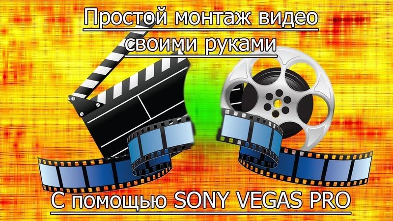 Монтируем простое видео с помощью sony vegas pro 13.