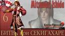 Прохождение ◄ Samurai Warriors 2 ► Mitsunari Ishida - Глава 6
