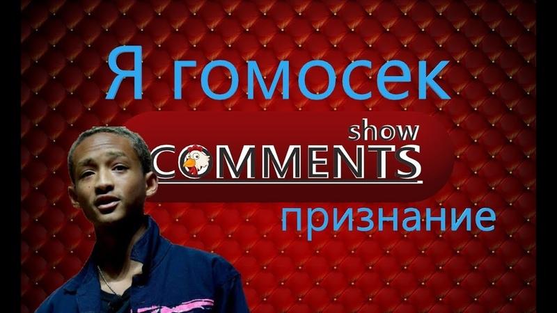 сын Уилла Смита признался что он гей Русская озвучка перевод видео
