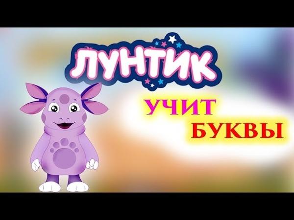 Мультик игра Лунтик: Алфавит / Luntik