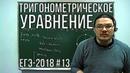 Тригонометрическое уравнение Задание 13 Математика ЕГЭ 2018 Профильный уровень Борис Трушин