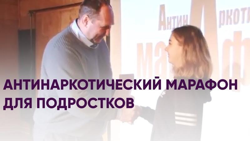 Антинаркотический марафон для подростков Новости Долгопрудного
