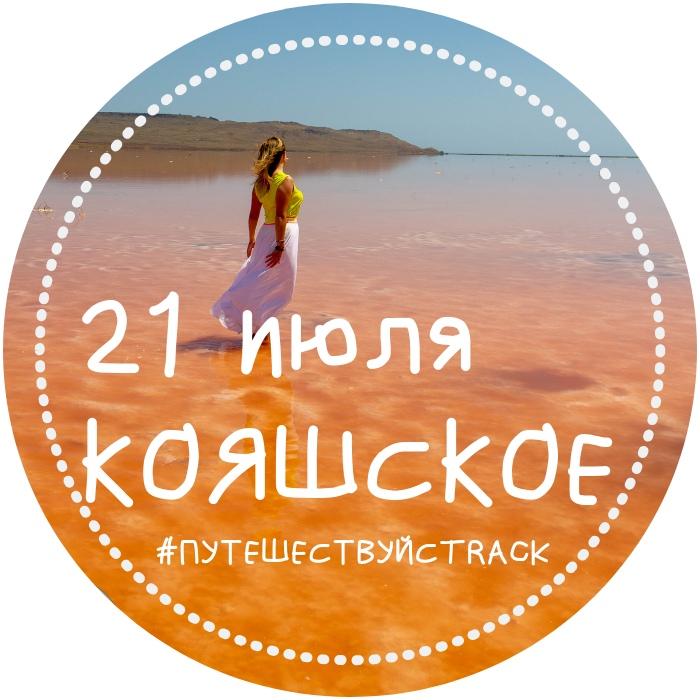 Афиша Краснодар 21 июля: Кояшское озеро, нафталаны, пляж