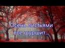 Осень листьями все шуршит - Детская Песня на Жатву