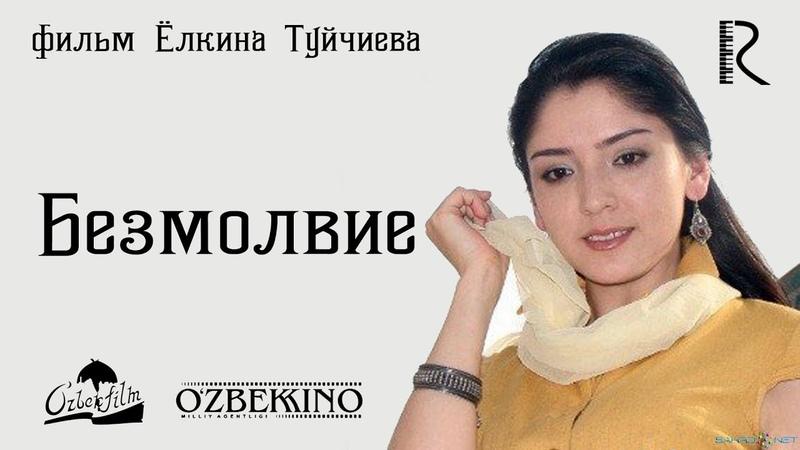 Безмолвие | Сукунат (узбекский фильм на русском языке)