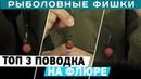 ТОП 3 карповых поводка на флюорокарбоне! Рыболовные фишки с Игорем Черновым!