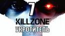 KILLZONE: В плену сумрака. Прохождение 7 Укротитель.