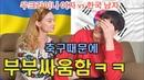 [MATSU/ 마쮸] 대한민국 vs 우크라이나 U-20 축구 결승전 리뷰! (영상 찍다가 진짜로 싸움