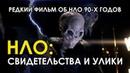 Нашествие НЛО. Cвидетельства и улики