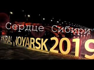 Красноярск - сердце Сибири / Krasnoyarsk is the heart of Siberia