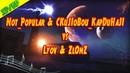 Not_Popular CKuJIoBou_KapDuHaJI vs Lyov Zl0nZ | Tanki Online | Zone tandem | 35