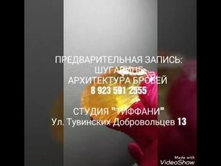 Шугаринг и Архитектура бровей в Кызыле
