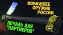 ✅ НЕПРИЯТНАЯ НОВОСТЬ для врагов России наше новейшее оружие.