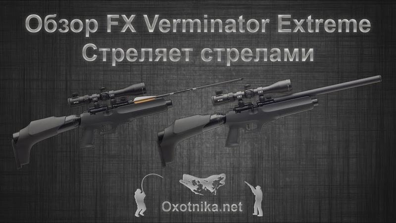 Обзор PCP винтовки FX Verminator Extreme | Стреляет стрелами | Oxotnika.net