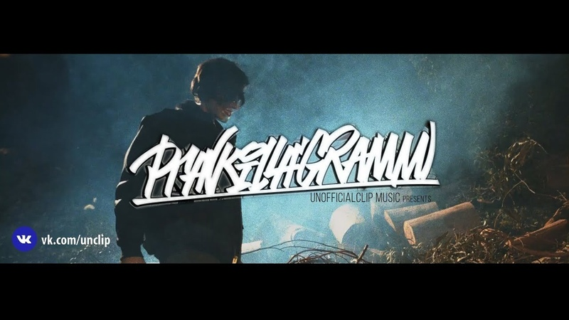 Pra(KillaGramm) - Городской кипиш (Unofficial clip 2018)