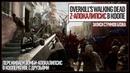OVERKILLS Walking Dead Beta Coop СOD Black Ops IIII BlackOut