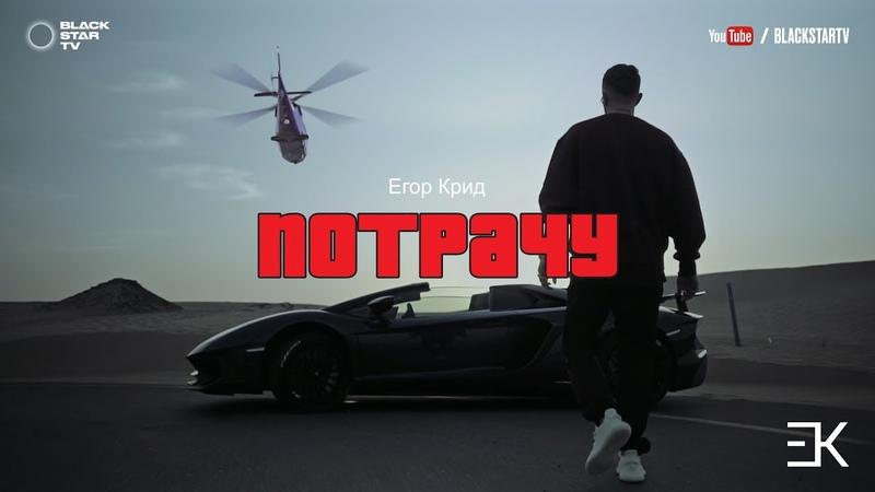 Егор Крид Потрачу премьера клипа 2017
