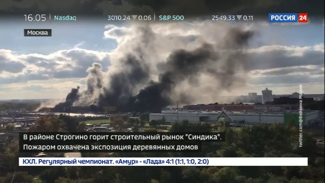 Новости на Россия 24 • На МКАДе пожар поглотил тысячу квадратов рынка