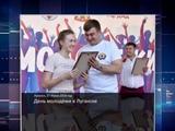 ГТРК ЛНР. Очевидец. День молодёжи в Луганске 27 июня 2018