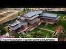 Дом министра обороны РФ Сергея Шойгу $18 млн в Барвихе Я в шоке от этих воров