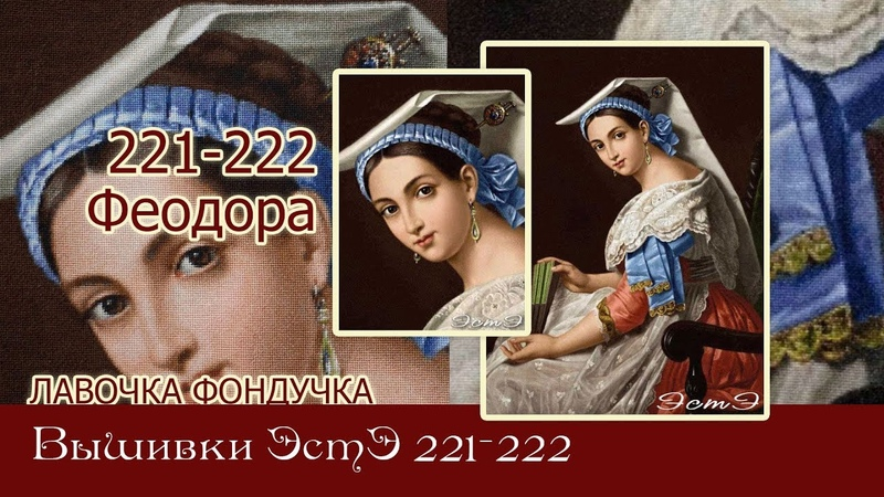 Любуемся процессами вышивки ЭстЭ 221 и 222 Феодора