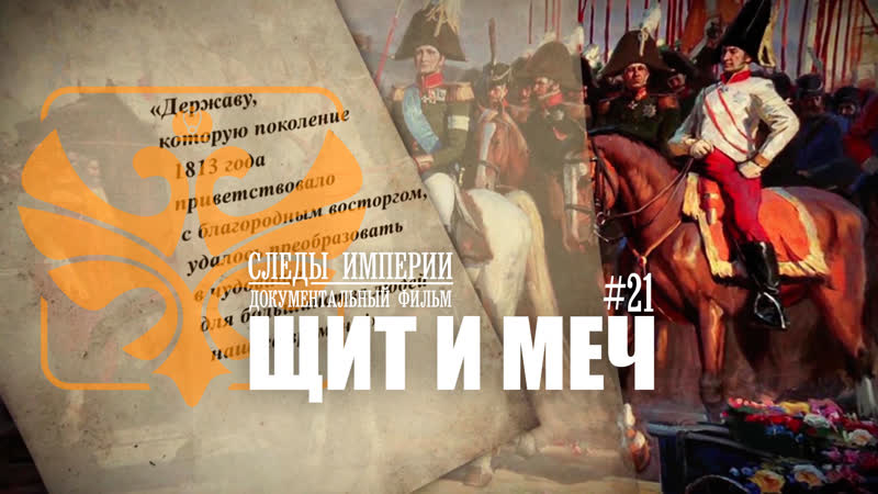 Следы Империи щит и меч Российской империи Документальный фильм