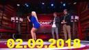 Гарик Харламов и Воля не Ожидали таких Форм! Фитоняшка в синем! Лучший выпуск Камеди Клаб! HD