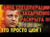 Убийство главы ДНР Александра Захарченко выгодно только Украине.