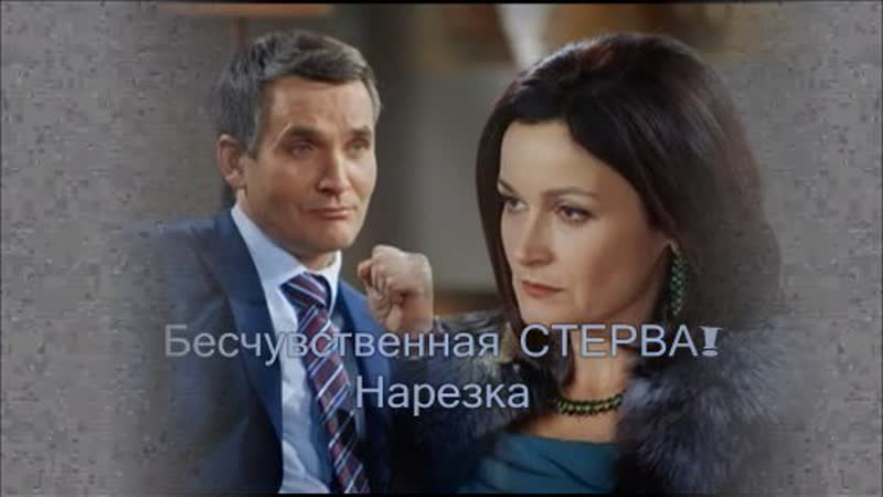 ❖ Бесчувственная Стерва! НАРЕЗКА..| Наталия Васько Олег Савкин|