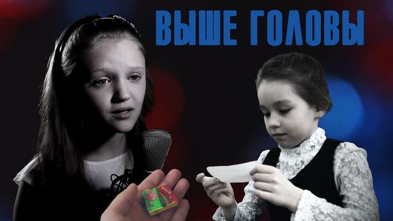 Ксения Левчик feat. DiStory - ВЫШЕ ГОЛОВЫ (cover by Полина Гагарина)