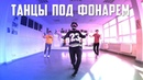 Танец под RASA - Под фонарем музыка так орет Танцующий Чувак